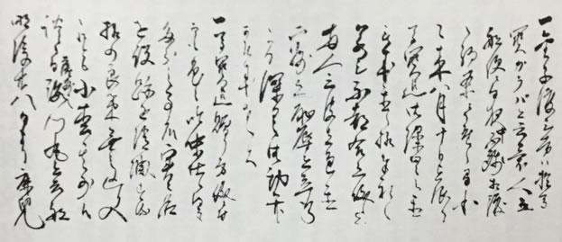 伊藤俊輔、井上聞多から桂小五郎への手紙 薩摩藩(小松帯刀)の仲介でグラバーから小銃を購入