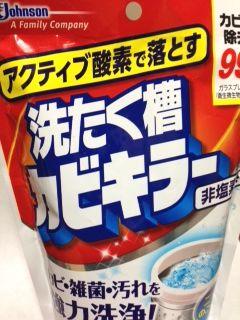 洗濯槽カビキラー 非塩素系 アクティブ酵素