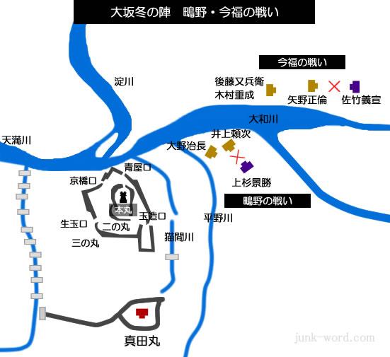 大坂冬の陣・鴫野・今福の戦い(しぎのいまふくのたたかい)布陣図