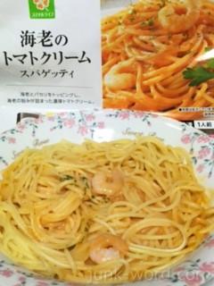 ライフ 海老のトマトクリームスパゲッティカロリー