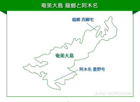 奄美大島 西郷と重野安繹(しげのやすつぐ)の交流 龍郷と阿木名