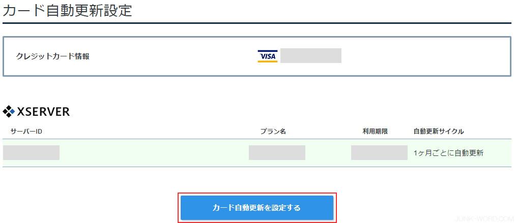 カード自動更新設定確認画面
