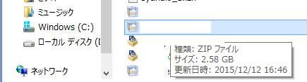 大容量のZipファイルが解凍できない