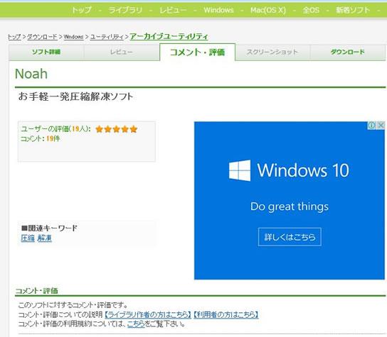 圧縮解凍ソフト「Noah」のダウンロード