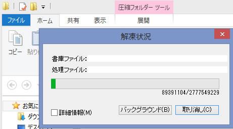 圧縮解凍ソフト「Noah」2GBを超えるZipファイルを解凍
