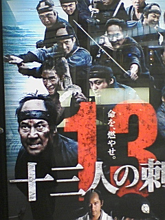映画 十三人の刺客 宣伝ポスター