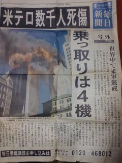 9.11テロ 毎日新聞号外
