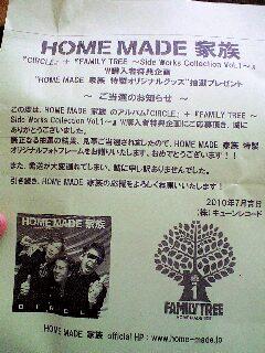HOME MADE家族、CD購入者特典フライヤー.jpg