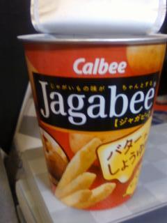 カルビーのジャガビー(Jagabee)