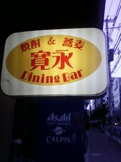 新宿区坂町 焼酎&蕎麦Bar「寛永」