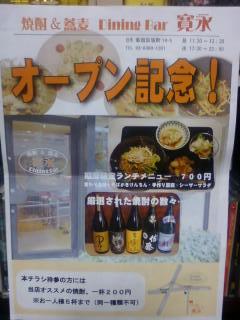 新宿区坂町 焼酎&蕎麦Bar「寛永」 ちらし