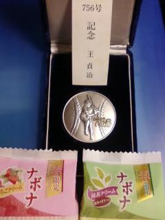 ナボナと王選手記念銀貨