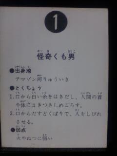 仮面ライダーカード ナンバー1「蜘蛛男」