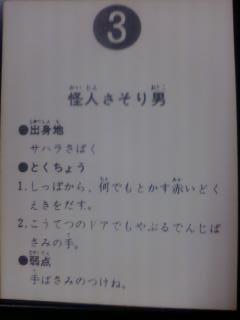 カルビースナック仮面ライダーカード No.3 怪人さそり男