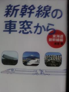 新幹線の車窓から/東海道新幹線編