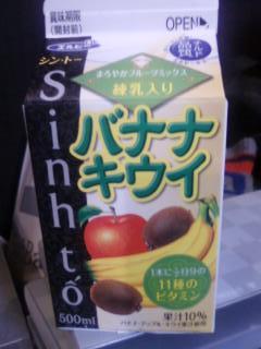 ベトナムを代表するフルーツ飲料「シントー」