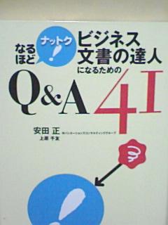 なるほどナットク!ビジネス文書の達人になるためのQ&A41
