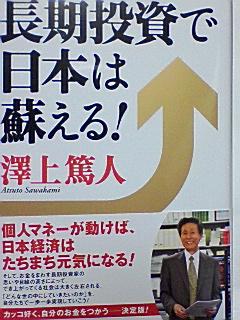 長期投資で日本は蘇る