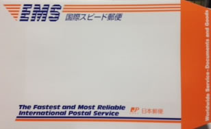 EMS封筒S