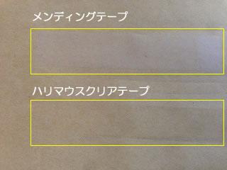 ハリマウス 詰替えテープ 比較