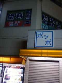 街の看板・鳩ぽっぽ