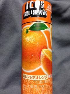 アイスボックス バレンシアオレンジ