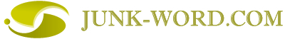 junk-word.com(ジャンクワードドットコム)