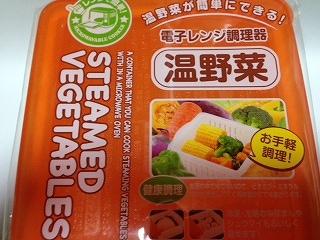 蒸し野菜 レンジ