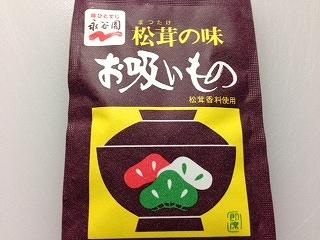 永谷園 松茸のお吸い物