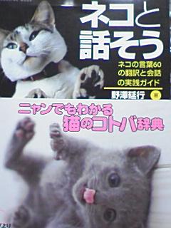 ネコと話そう ネコの言葉60の翻訳と会話の実践ガイド
