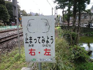 鎌倉の面白標識