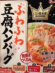 豆腐ハンバーグ レシピ1