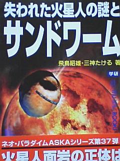 失われた火星人の謎とサンドワーム