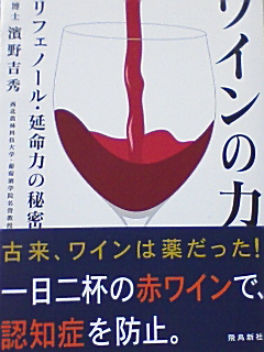 ワインの力