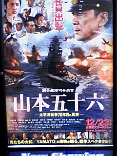映画 連合艦隊司令長官・山本五十六