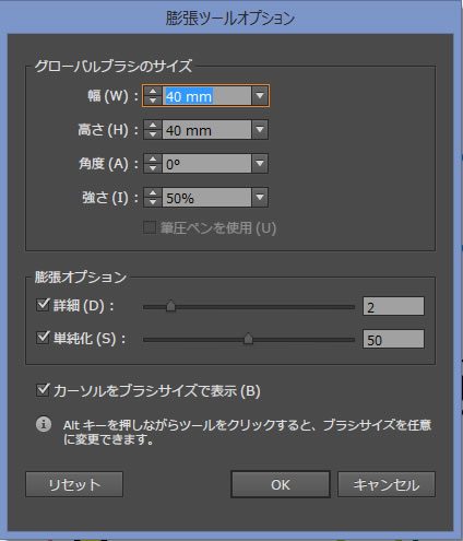 「膨張ツールオプション」ブラシサイズ変更