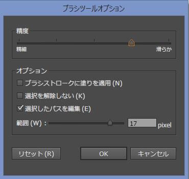 イラストレーターCC ブラシツールオプションの表示方法