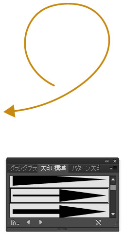 イラストレーターCC ブラシ 矢印標準