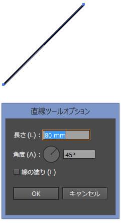 イラストレーター 直線ツールオプションを表示する