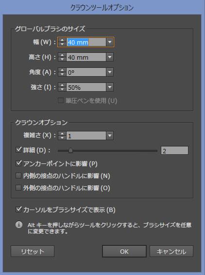 イラストレーターCC「クラウンツールオプション」の表示方法