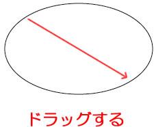 イラストレーターCC 楕円を作成