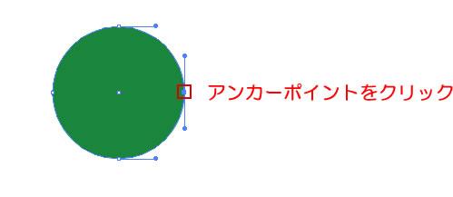 ダイレクト選択ツールでアンカーポイントを削除
