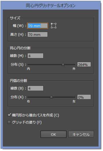 イラストレーターCC 同心円グリッドツールオプションの表示