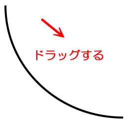 イラストレーター ドラッグして円弧(えんこ)を描く