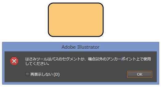 はさみツールはパスのセグメントか、端点以外のアンカーポイント上で使用してください。