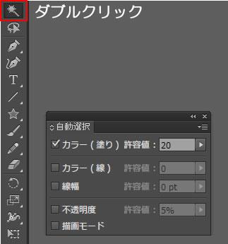イラストレーター自動選択パネル