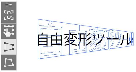 イラストレーターCC「自由変形ツール」遠近変形