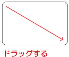 イラストレーターCC「角丸長方形ツール」で描画