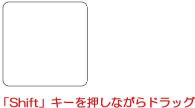 イラストレーターCC 角丸の正方形を描画