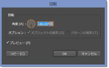 イラストレーターCC「回転ツールオプション」の表示方法